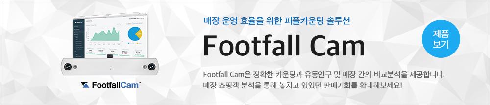 매장 운영 효율을 위한 피플카운팅 솔류션 - Footfall Cam