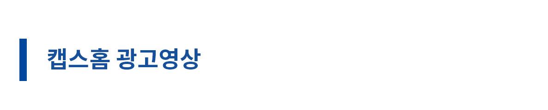 타이틀-캡스홈광고영상