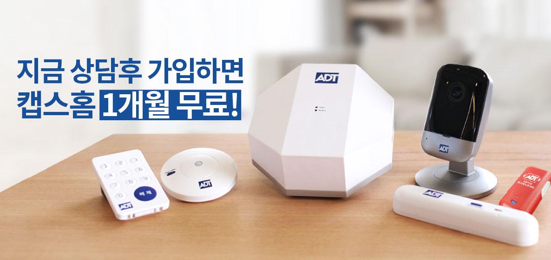 캡스홈-이벤트-유선가입-1개월-무료-배너