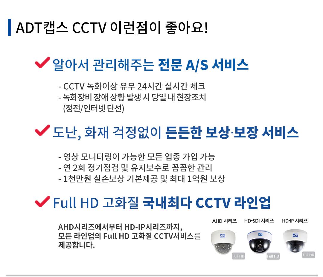 ADT캡스 뷰가드 CCTV service