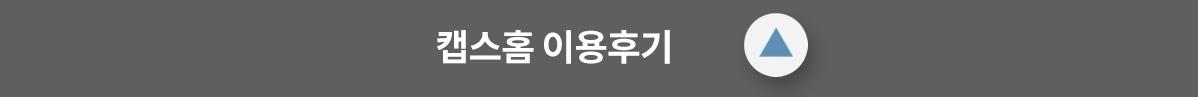 타이틀-캡스홈 이용후기