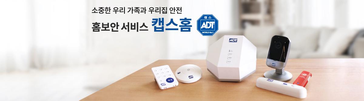 고객들은 왜 ADT캡스를 선택할까요? 140년 글로벌 No.1 브랜드 ADT캡스가 이제 가정에서도 여러분을 지켜 드립니다. 혁신적인 기술과 최상의 서비스 캡스홈을 만나보세요.