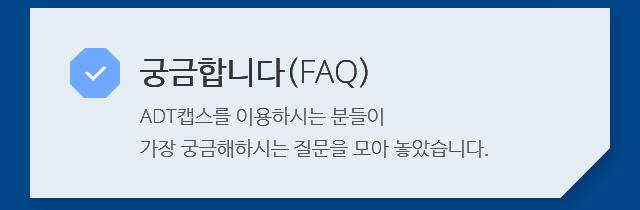 궁금합니다(FAQ)