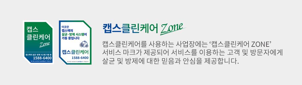 캡스 클린케어 ZONE