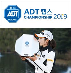 국내 단일 타이틀 스폰서로 오랜 역사와 전통을 갖고 있는 ADT캡스 Championship!